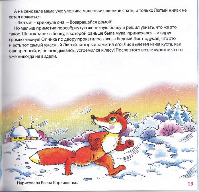 лютый_0001 (700x676, 391Kb)