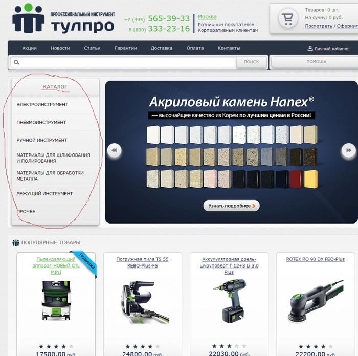 купить профессиональные инструменты технику оборудование Тулпро, ToolPro/4682845_Bezimyannii_1 (700x696, 303Kb)