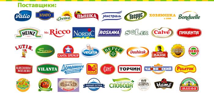 купить оптом продукты, оптовые поставки продуктов. оптовая продуктовая компания Данк,/4682845_brands (700x311, 210Kb)