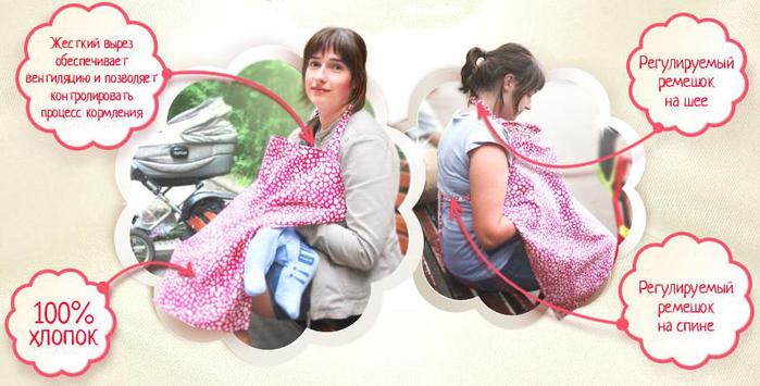 фартук для грудного кормления/3185107_nakidka_dlya_grydnogo_kormleniya (700x355, 181Kb)