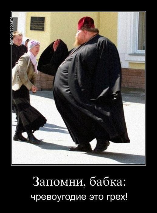 http://img0.liveinternet.ru/images/attach/c/9/108/15/108015060_pop_tolstuyy.jpg