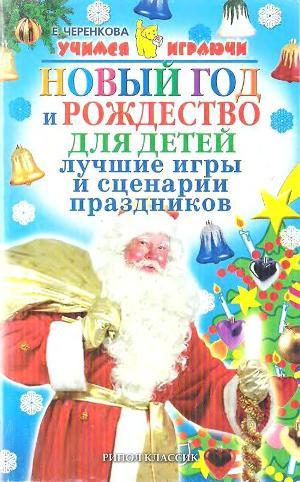 Рождественские сценарии для детей на английском