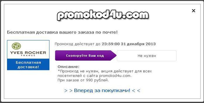 3934161_Promokod (700x353, 31Kb)