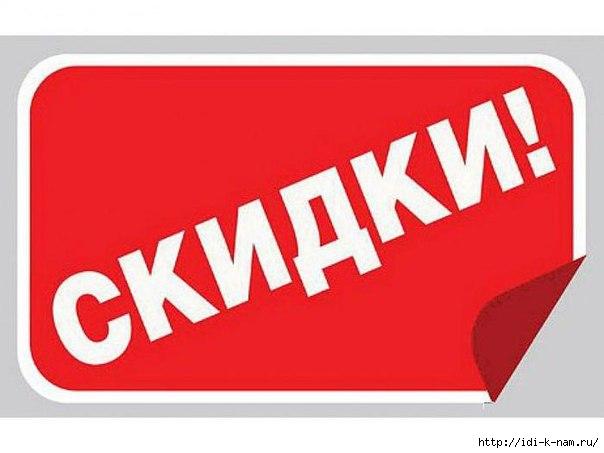 4682845_skidkiTver1373049001 (604x453, 81Kb)