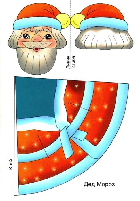 Как сделать ёлочную игрушку из бумаги деда мороза