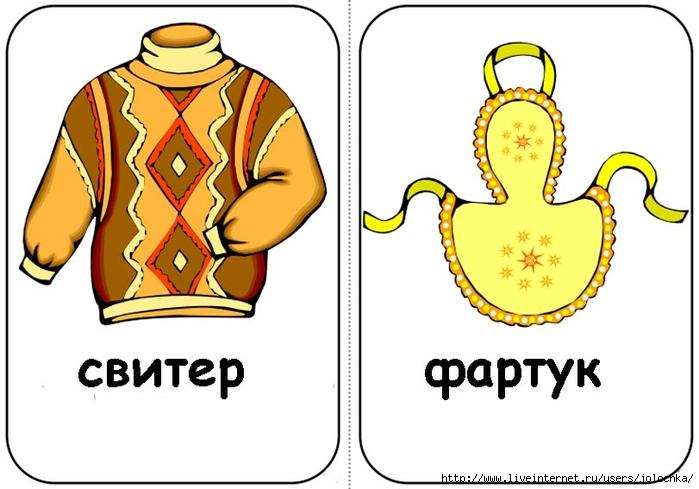 Картинки Для Детей Одежда