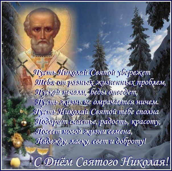 Николай чудотворец праздник поздравления в стихах 47