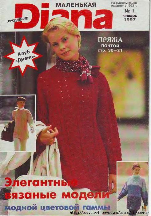 Маленькая Diana Рукоделие 1997 01_1 (491x700, 177Kb)