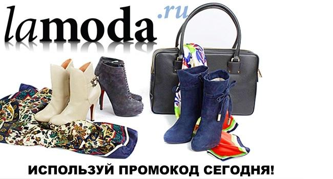 Все, что мода предлагает и душа пожелает - в Интернет-магазине Ла-Мода (1) (650x350, 133Kb)