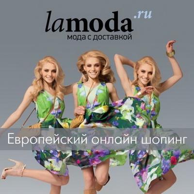Все, что мода предлагает и душа пожелает - в Интернет-магазине Ла-Мода (2) (400x400, 106Kb)