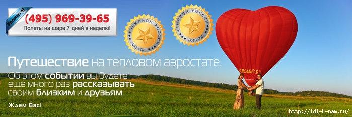 сколько стоит полетать на воздушном шаре где как можно полетать на воздушном шаре купить тепловой аэростат, романтический полет на воздеушном шаре/4682845_12_1 (700x233, 129Kb)