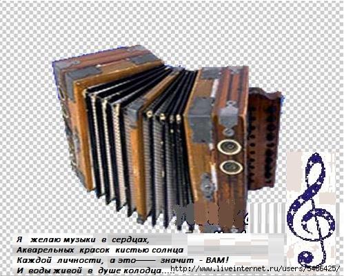 гармонь8 (499x400, 174Kb)