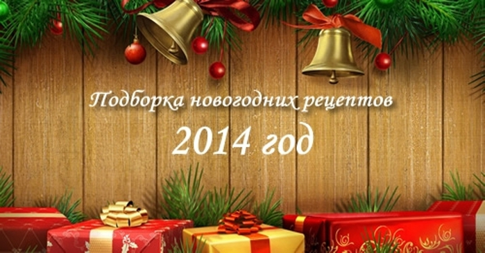 4071332_ny201411 (700x365, 199Kb)