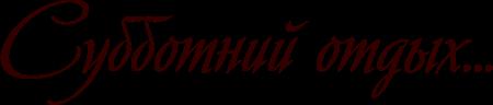 4maf_ru_pisec_2013_12_20_13-32-33_52b40618ee015 (450x96, 16Kb)