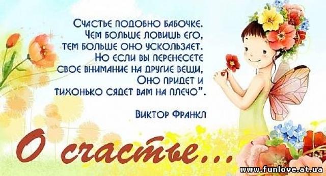счастье (640x345, 174Kb)