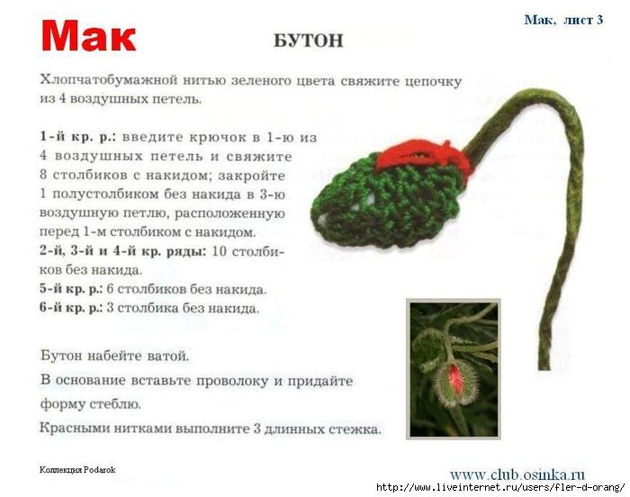 Как вязать крючком цветы маки схема и описание