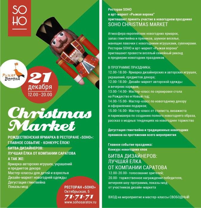 SOHO Christmas Market