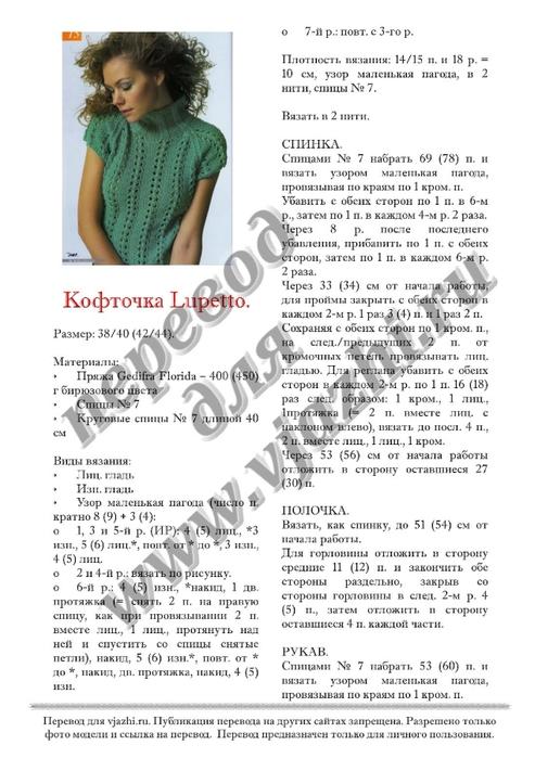 Lupetto_p1 (493x700, 198Kb)