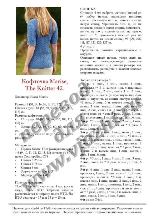 Marise p1 (493x700, 206Kb)