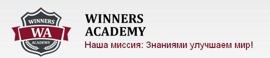 winners academy (539x116, 10Kb)