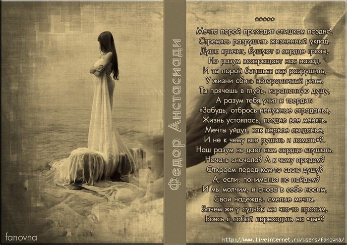 1387626352_Mechta_poroy_prihodit_slishkom_pozdno (700x495, 346Kb)