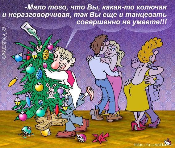 Как новый год встретишь, так тебе и надо!