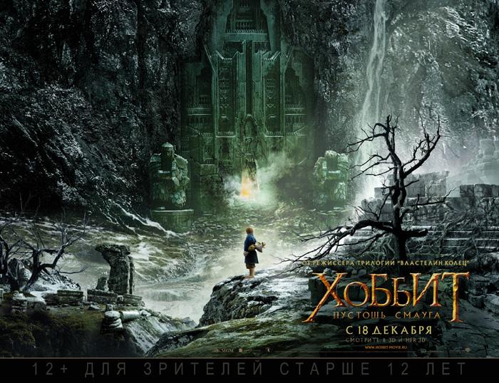 3925073_hobbit2_poster8 (700x537, 220Kb)