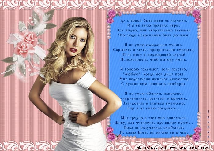 4782329_Da_stervoi_bit_menya_ne_naychili___ (700x494, 344Kb)