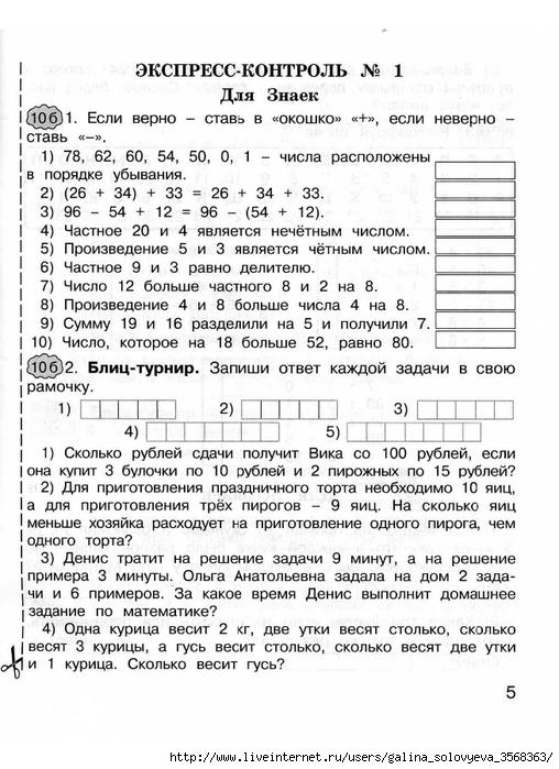 Математика экспресс 3 гдз класс контроль