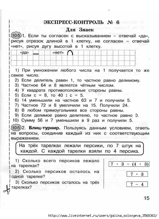 гдз математика экспресс контроль 3 класс