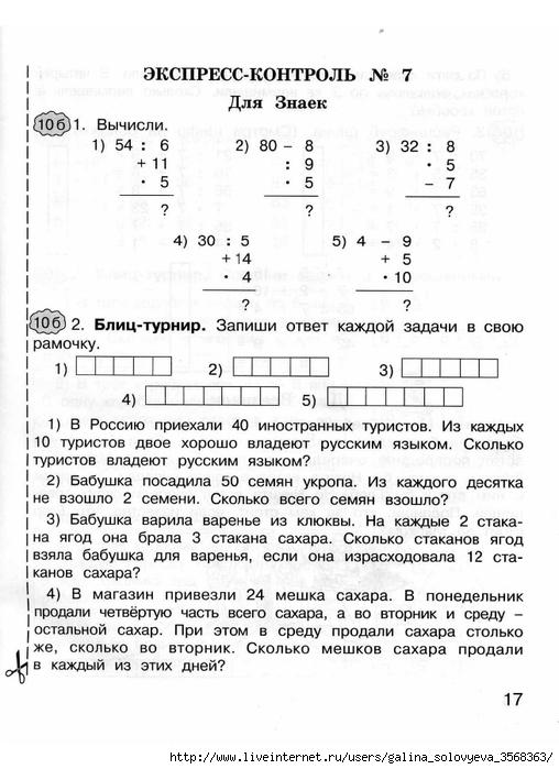 контроль гдз класс экспресс математика 3