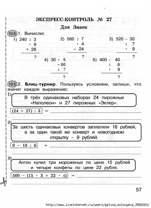 Експрес Контроль 3 Клас