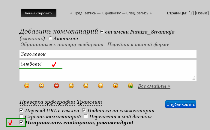 Мои хитрости про комментарии на Li.ru/4728606_kommentarii (700x434, 29Kb)
