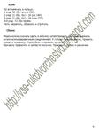 Превью 162 (480x640, 81Kb)