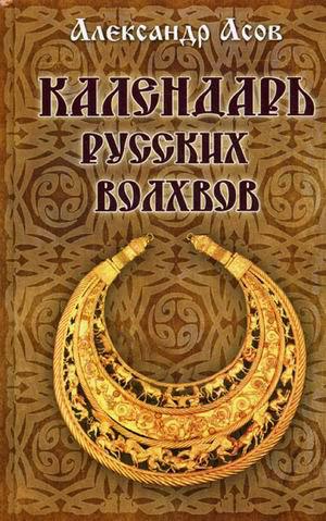 98981198_asov_kalendar_russkih_volhvov (300x479, 54Kb)