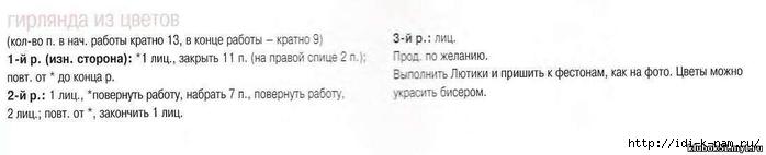 Сѓ (13) (700x142, 46Kb)