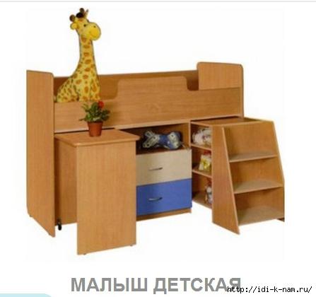купить в Москве недорого кровать чердак со склада/4682845_Bezimyanniiaipe (447x420, 76Kb)