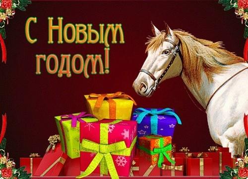Прикол поздравление с новым годом 2014 годом лошади смешные короткие смс