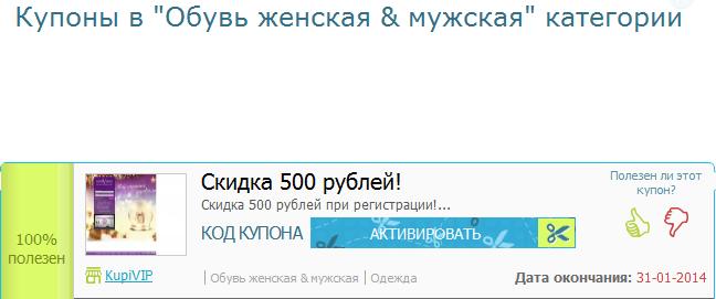 1387815385_skidka_500_1 (648x271, 38Kb)