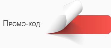 Промокоды – прекрасное решение вопроса скидок для интернет покупок.