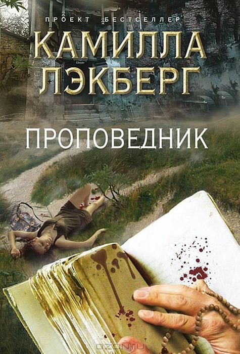 Kamilla_Lekberg__Ledyanaya_printsessa (200x314, 59Kb)/2639528_ff665affb79f489d9bdabc9c02d41b60 (475x700, 307Kb)