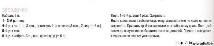 кайма (1) (700x152, 52Kb)