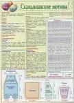 Превью 12 (199x275, 45Kb)