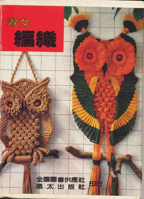 01淑女编织 (508x700, 331Kb)