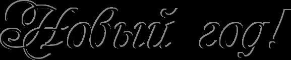 4maf_ru_pisec_2013_12_24_15-19-18_52b947884d926 (577x119, 68Kb)