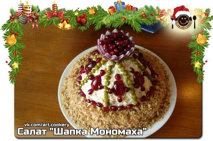 Рецепты салатов шапка мономах