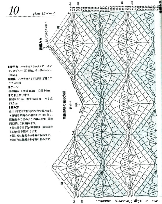 Ирина ажур вязание крючком 207