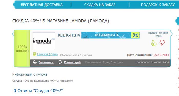 3821971_Lyamoda1 (700x377, 103Kb)