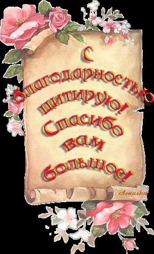 98772697_98672429_aaaС благодарностью цитипую (303x500, 268Kb)