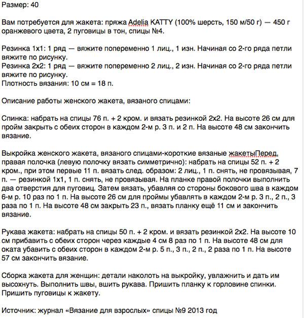 1387814797_snimok-ekrana-2013-12-23-v-18.02 (600x627, 153Kb)